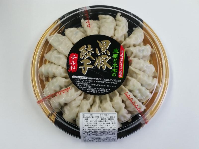 ①丸型 生姜とネギの黒豚餃子